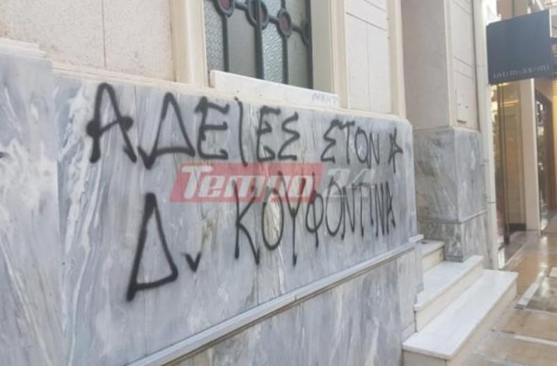 Πάτρα: Συνθήματα για τον Δημήτρη Κουφοντήνα ακόμα και σε εκκλησία!
