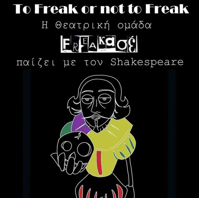 To freak or not to freak