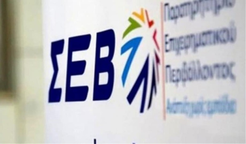 Πλειστηριασμούς κι αλλαγές στις πτωχεύσεις προτείνει ο ΣΕΒ!