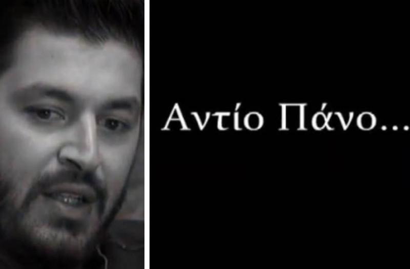 Ραγίζει καρδιές: Το σπαρακτικό αντίο του Power of Love στον Πάνο Ζάρλα!