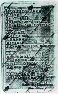 Στο φως και δεύτερη αστυνομική ταυτότητα της νεκρής Αλίκης Βουγιουκλάκη