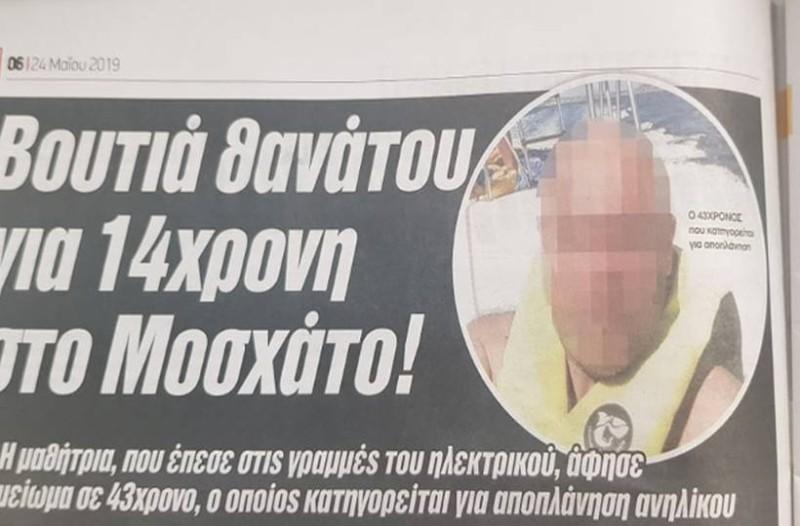 Τραγωδία στο Μοσχάτο: Αυτός είναι ο 46χρονος που αποπλάνησε την 14χρονη που αυτοκτόνησε!