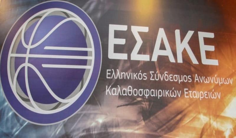 Βόμβα ΕΣΑΚΕ: Άκυρα τα play-off στο Μπάσκετ!
