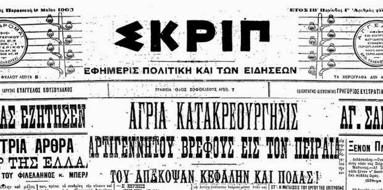 Η χήρα που αποκεφάλισε, τεμάχισε και έβρασε το εγγόνι της: Το άγριο έγκλημα που συντάραξε την Ελλάδα το 1908!