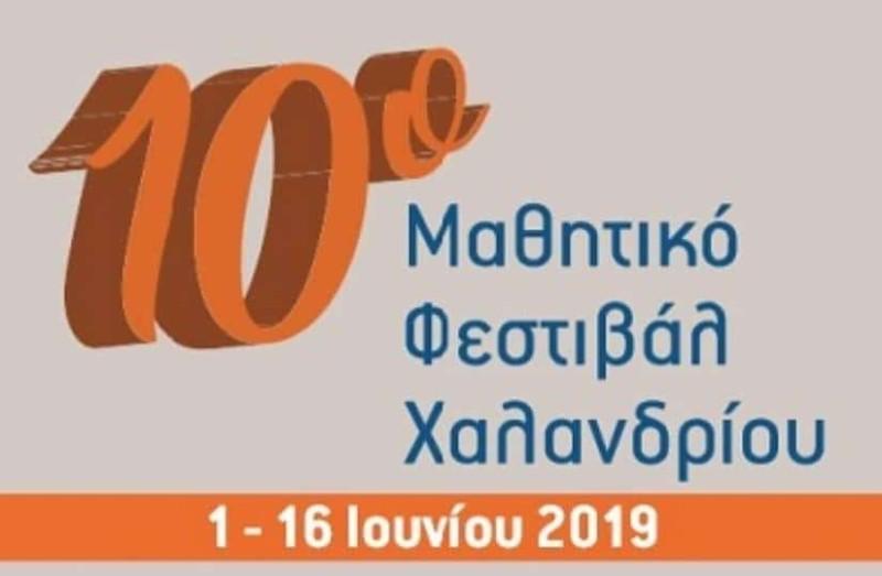 To 10o Μαθησιακό Φεστιβάλ συμβαίνει στο Χαλάνδρι!