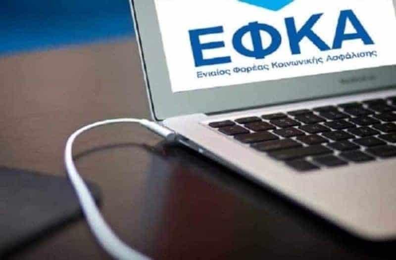 ΕΦΚΑ:  Έξοδος για χιλιάδες ασφαλισµένους που χρωστούν ως ελεύθεροι επαγγελµατίες!