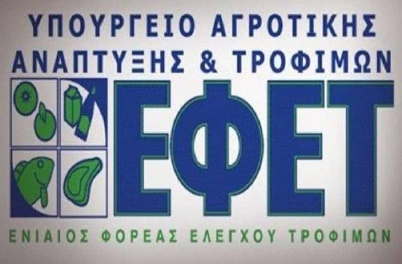 4+1 τρόφιμα που προκαλούν θάνατο: Συναγερμός από τον ΕΦΕΤ!