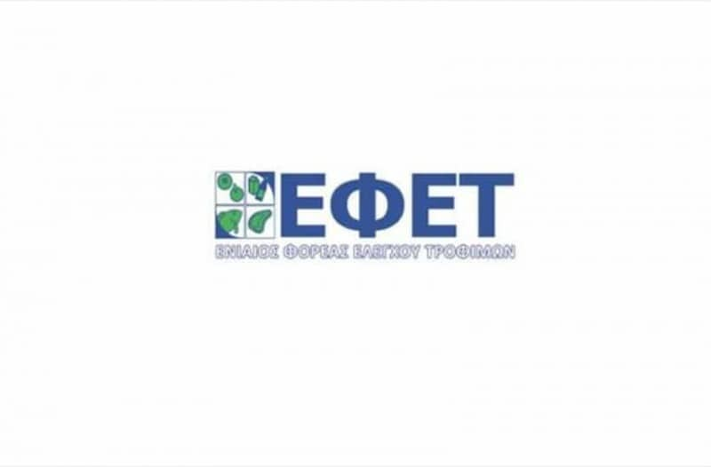 Συναγερμός από τον ΕΦΕΤ: Το πλέον αγαπημένο τρόφιμο που προκαλεί σοβαρή ασθένεια!