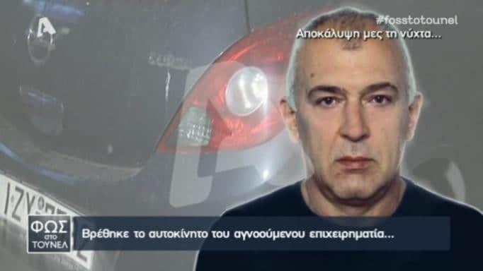 Θρίλερ με εξαφάνιση γνωστού Έλληνα επιχειτηματία!