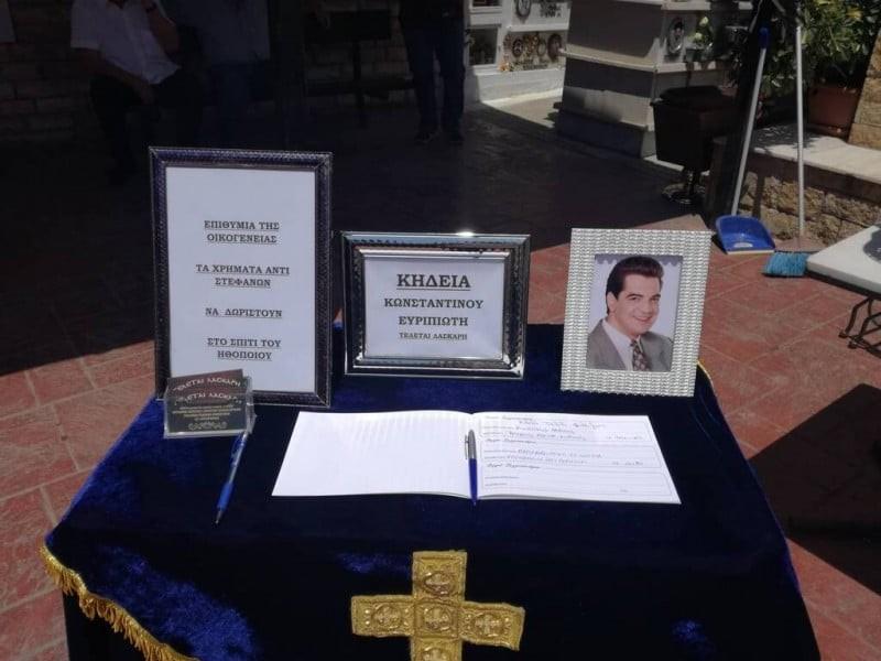 κηδεία Κώστα Ευριπιώτη