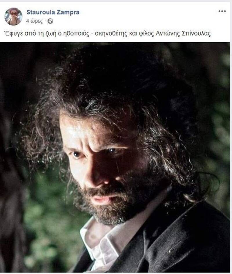 Έκτακτο: Πέθανε πασίγνωστος Έλληνας ηθοποιός!