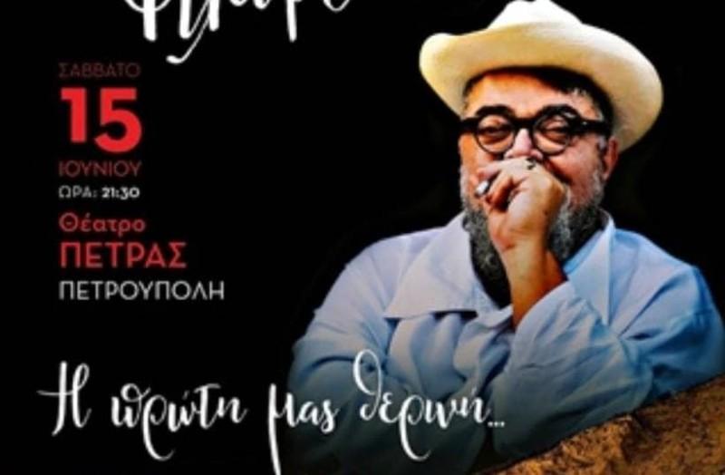 «Φίλα με… στην Πέτρα» , ο Σταμάτης Κραουνάκης live το Σάββατο 15 Ιουνίου