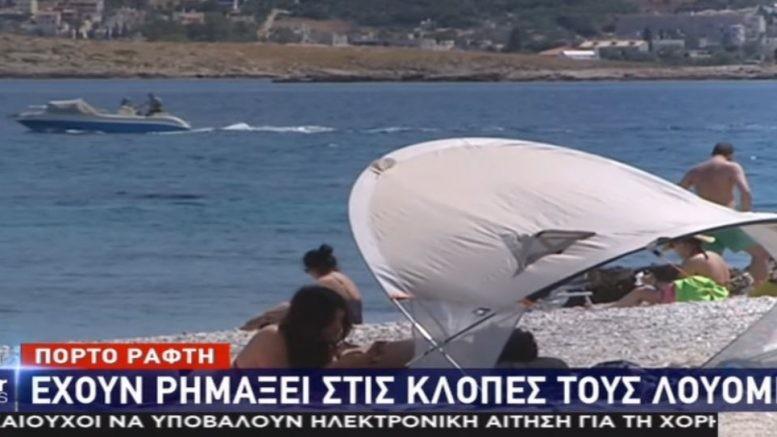 Αυτή είναι η παραλία της Αττικής που θερίζουν οι κλοπές στους λουόμενους!
