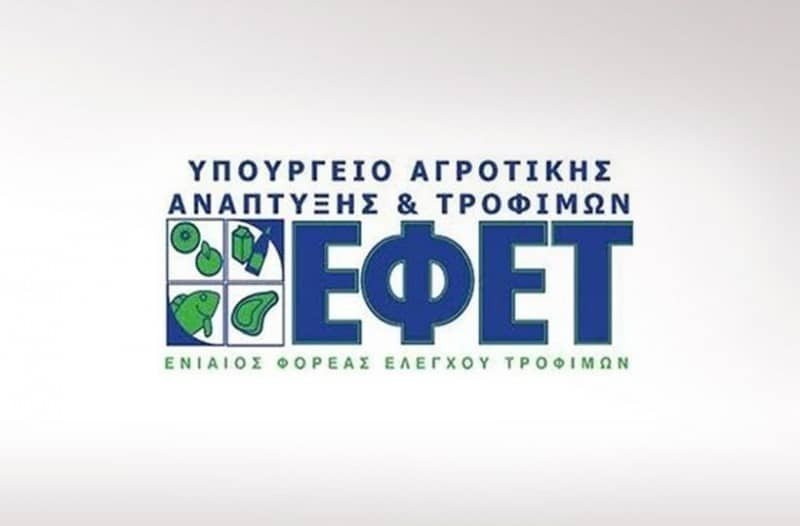 Συναγερμός ΕΦΕΤ!
