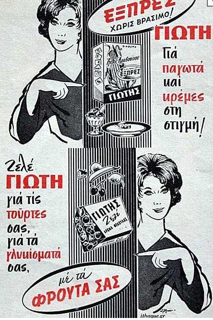 Διαφημίσεις retro