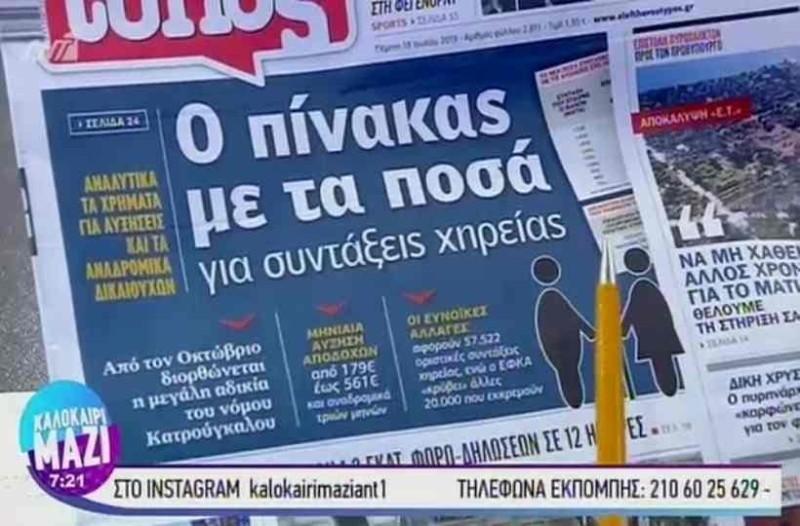 Τα πρωτοσέλιδα των εφημερίδων - Πέμπτη 18/7/2019! (video)
