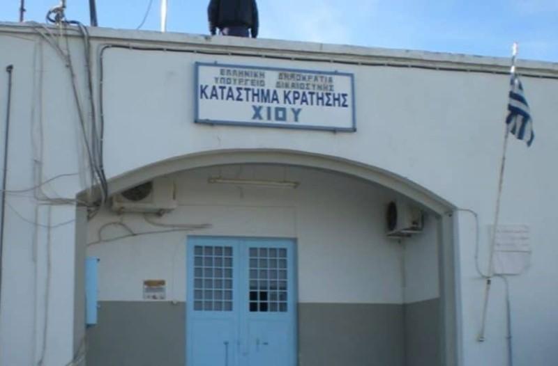 Χίος: Συμπλοκή στις φυλακές! Υπάρχει ένας τραυματίας!