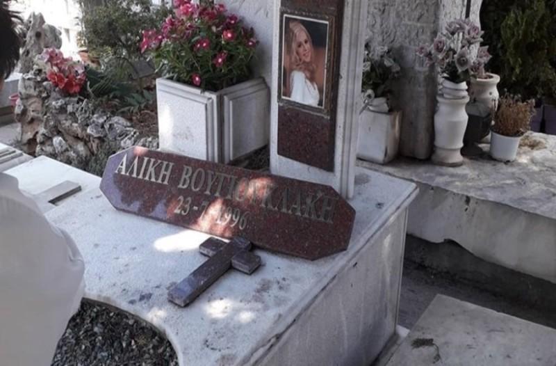 Αλίκη Βουγιουκλάκη: Μνημόσυνο για τα 23 χρόνια από τον θάνατό της!