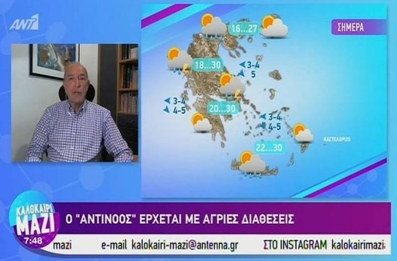 Σαρώνει την χώρα ο Αντίνοος: Ο Τάσος Αρνιακός προειδοποιεί για την κακοκαιρία!