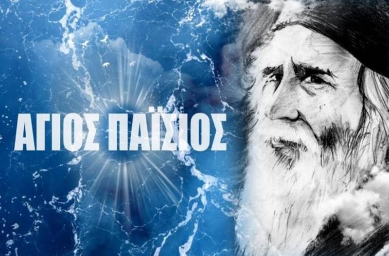 """""""Τα Σκόπια αρχικά θα αναγνωριστούν, αλλά μετά..."""": Συγκλονίζει η προφητεία του Άγιου Παϊσίου!"""