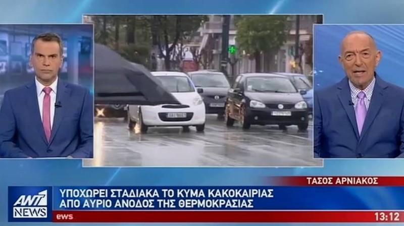Τέλος στην κακοκαιρία: Η πρόγνωση του καιρού από τον Τάσο Αρνιακό!