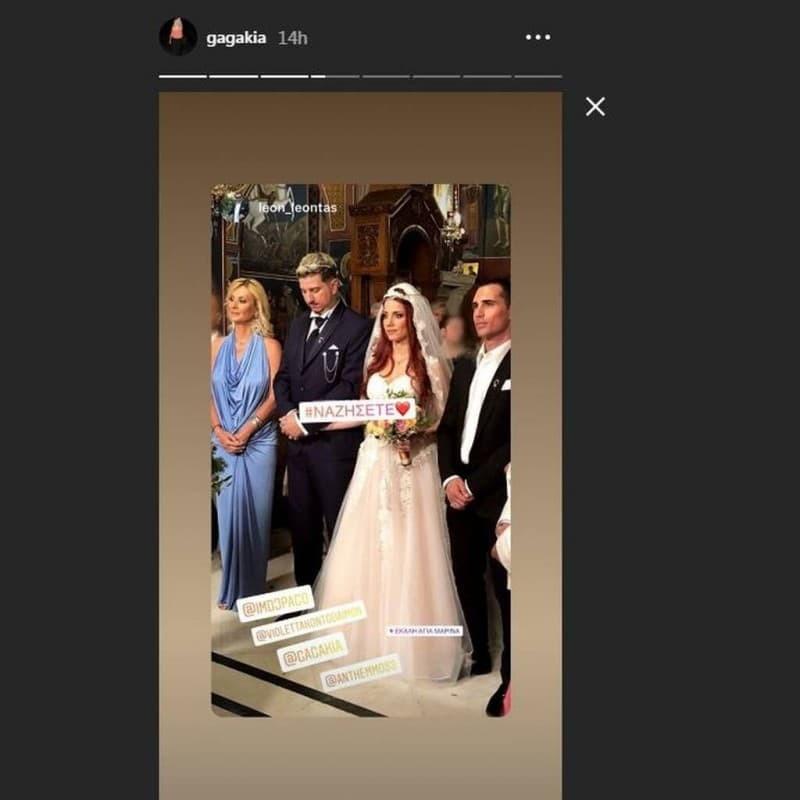Μυστικός γάμος στη showbiz!