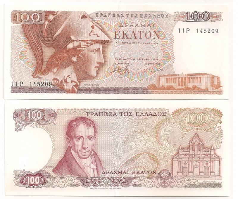 Έχεις παλιά χαρτονομίσματα σε Δραχμές; Μπορείς να τα πουλήσει για 80, 200 και 240 ευρώ!