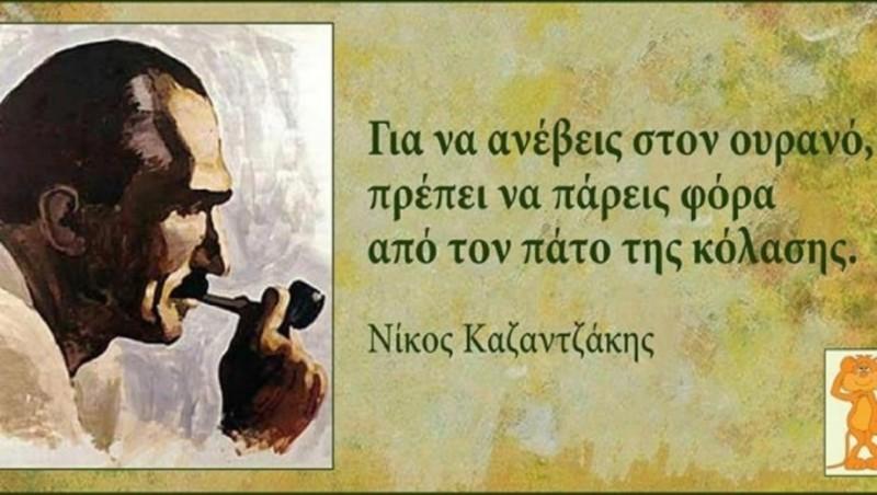 40 σοφές φράσεις του μεγάλου Έλληνα Νίκου Καζαντζάκη!
