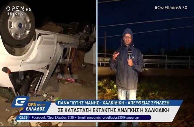 Χαλκιδική: Σοκαριστική η εικόνα έξω από το ξενοδοχείο που έχασαν τη ζωή τους 2 τουρίστες! (video)