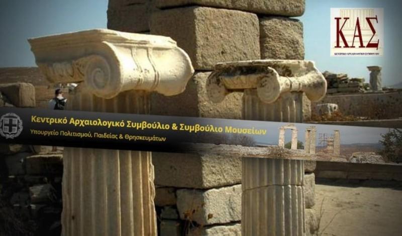 ΚΑΣ: Αρχαιολογικός χώρος όλη η Μακρόνησος!