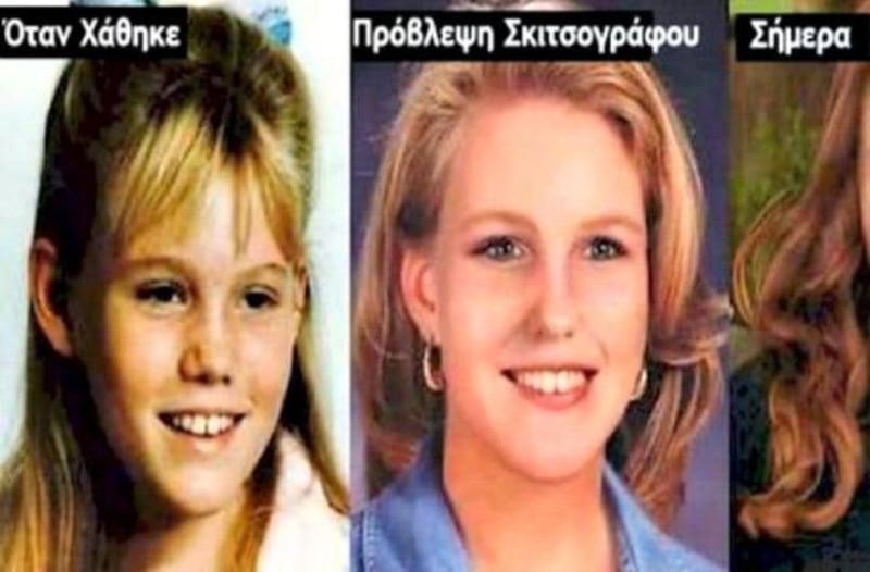 Η εξαφάνιση αυτού του κοριτσιού, πάγωσε την Αμερική το 1991. Σήμερα βρέθηκε και δείτε πως είναι..