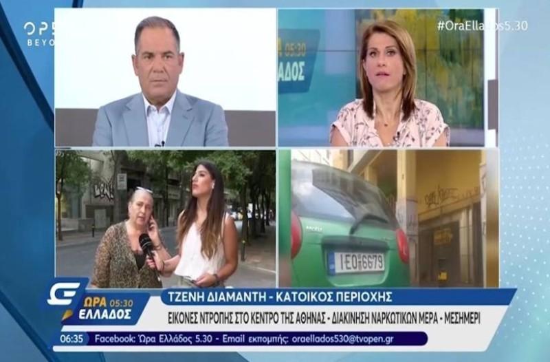 Διακίνηση ναρκωτικών μέρα μεσημέρι στο κέντρο της Αθήνας! (video)