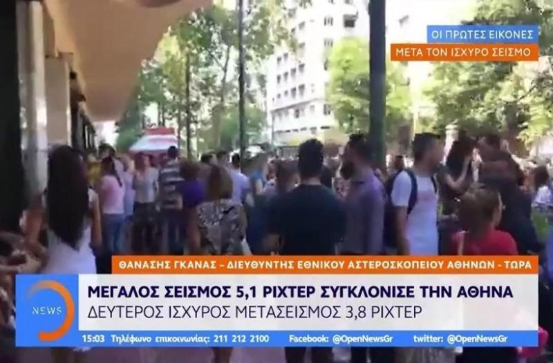 Νέος ισχυρός σεισμός στην Αττική!