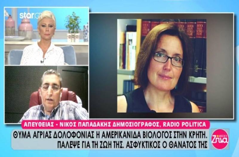 Θρίλερ με τη δολοφονία της βιολόγου στην Κρήτη! Ποιος την σκότωσε; (video)