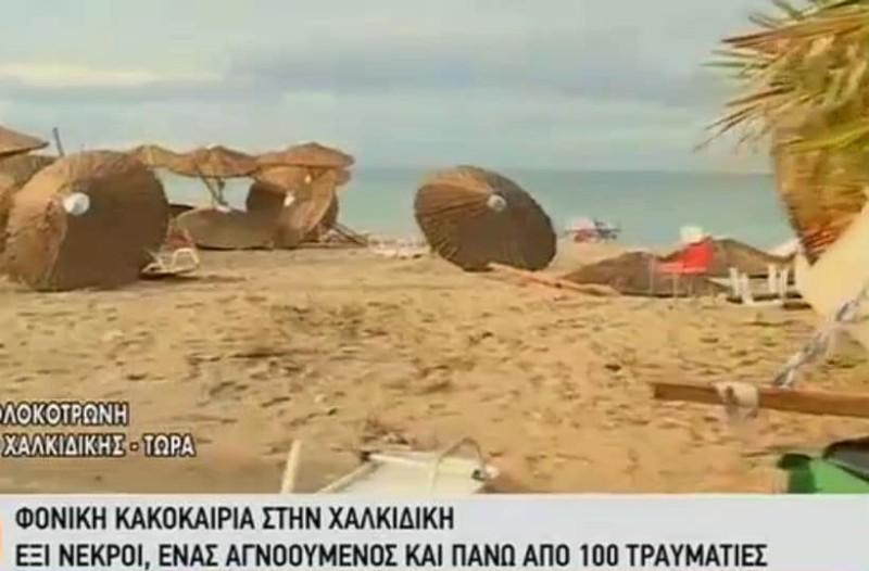 Φονική κακοκαιρία στην Χαλκιδική: Σε αυτά τα σημεία έχασαν τη ζωή τους οι 6 άνθρωποι!