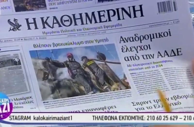 Τα πρωτοσέλιδα των εφημερίδων (13/08)! (Video)