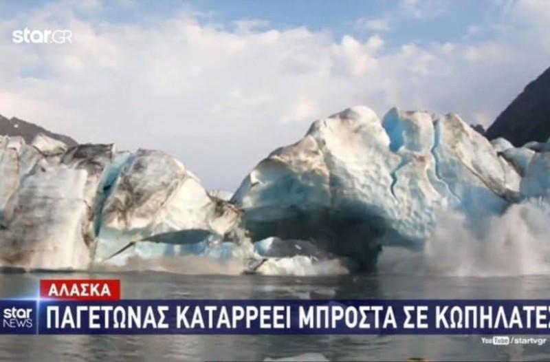 Απίστευτο βίντεο: Παγετώνας καταρρέει μπροστά σε κωπηλάτες!