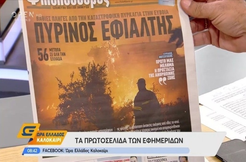 Τα πρωτοσέλιδα των εφημερίδων (14/08)! (Video)