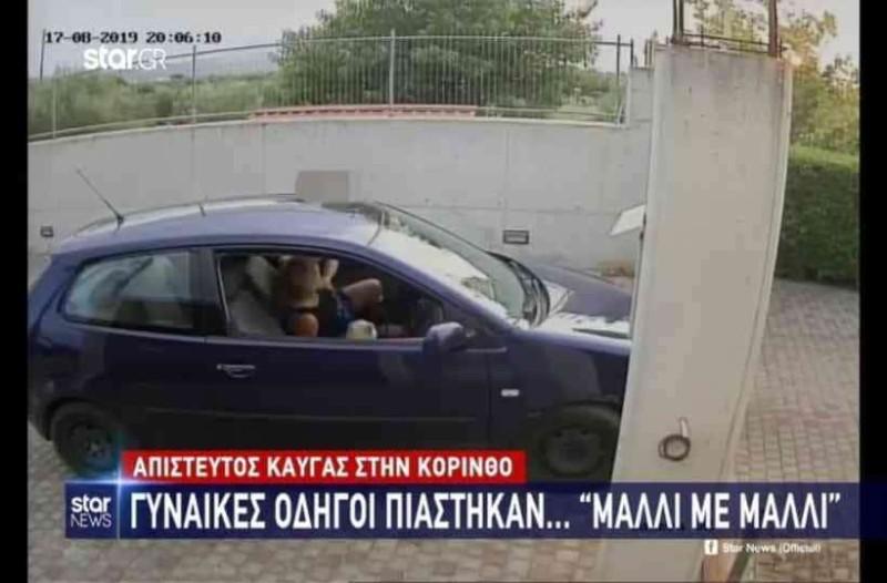 Κόρινθος: Απίστευτος καβγάς στην Κόρινθο: Γυναίκες οδηγοί πιάστηκαν...