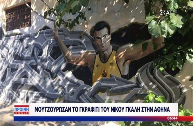 Το γκράφιτι του Νίκου Γκάλη μουντζούρωσαν άγνωστοι! (Video)