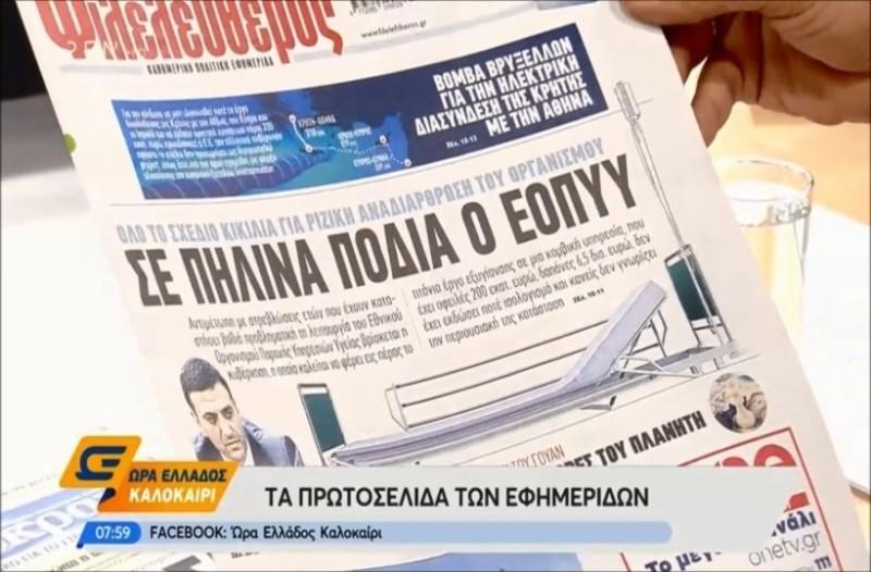 Τα πρωτοσέλιδα των εφημερίδων! 06/08 (Video)
