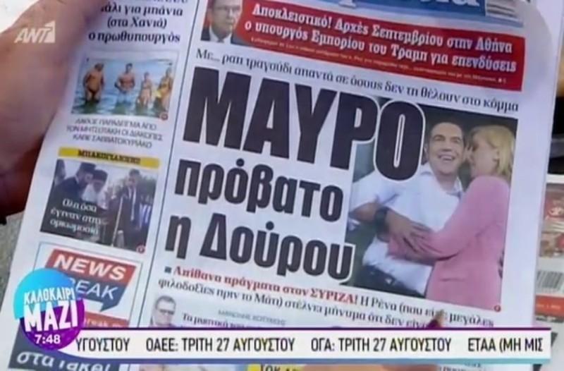 Τα πρωτοσέλιδα των εφημερίδων (26/08)! (Video)