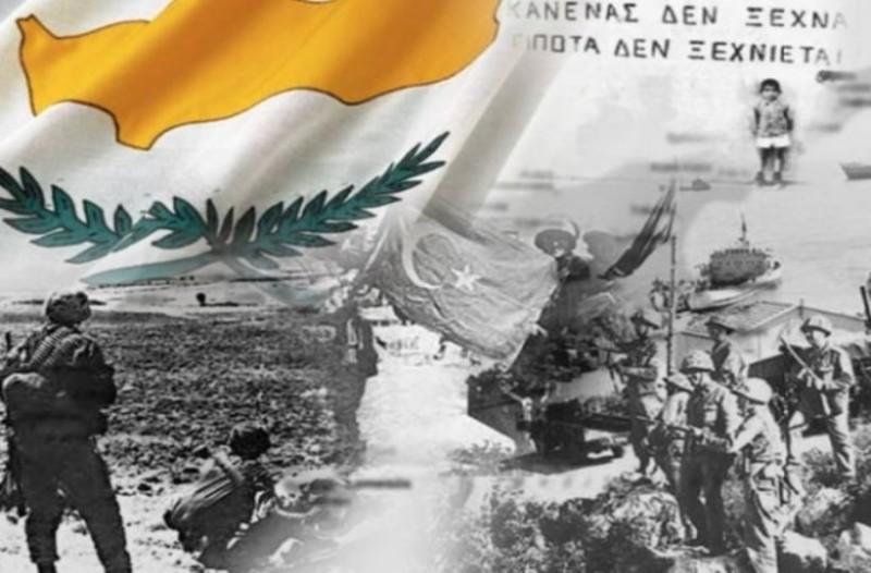 Κύπρος: 45 χρόνια από την τουρκική εισβολή «Αττίλας ΙΙ»