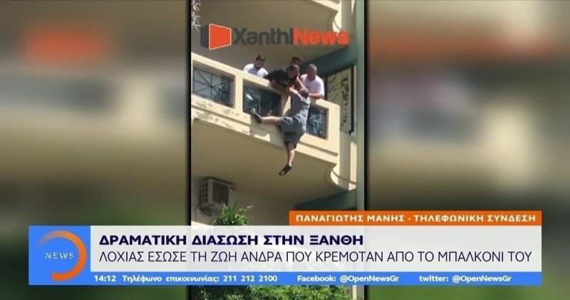 Ξάνθη: Λοχίας έσωσε τη ζωή άνδρα που κρεμόταν από το μπαλκόνι του! (Video)