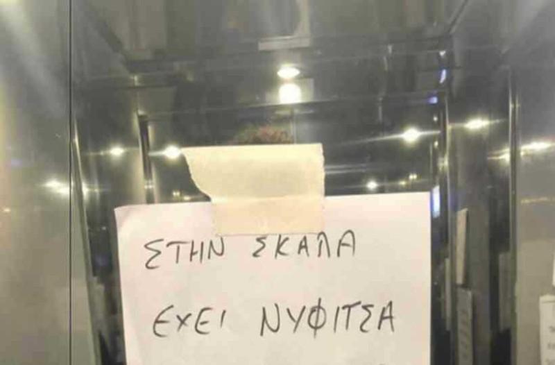 Επικό: Το σημείωμά μέσα σε ασανσέρ πολυκατοικίας που έγινε virlal!