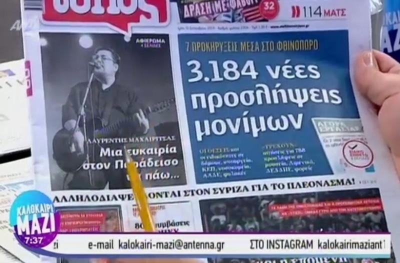 Τα πρωτοσέλιδα των εφημερίδων! (10/09) (Video)
