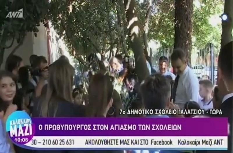 Ο Πρωθυπουργός βρέθηκε στον αγιασμό των σχολείων μαζί με τα παιδιά! (Video)