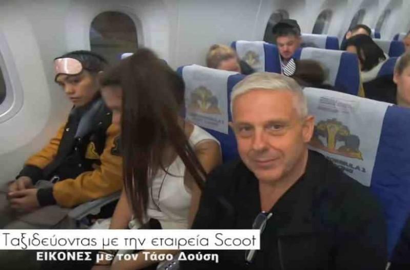 Τάσος Δούσης: Ταξιδεύει με την εταιρία Scoot και περιγράφει την εμπειρία του!
