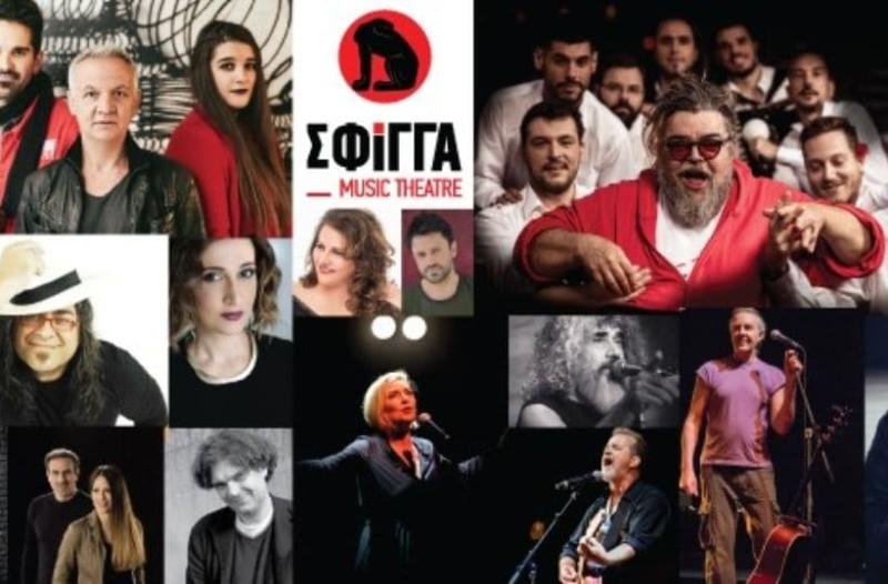 Μουσική σκηνή Σφίγγα: Πρόγραμμα χειμερινής περιόδου 2019-2020!