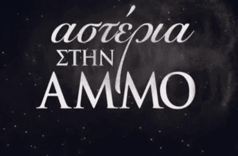 Αστέρια στην Άμμο: Συνταρακτικές εξελίξεις - Η Μαργαρίτα αποκαλύπτει στον Αντρέα το μυστικό της!